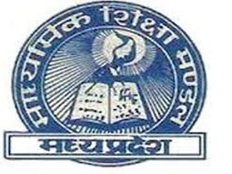 Madhya Pradesh Board: बोर्ड ने 11वीं और 12वीं से 21 व्यावसायिक पाठ्यक्रमों को हटाया