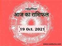 Sharad Purnima 2021 Rashifal: आज अचानक धन लाभ का योग है, नया काम शुरू करेंगे