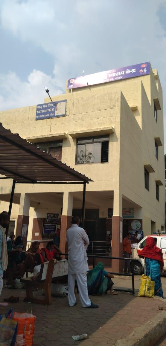 सीहोर अस्पताल की व्यवस्था लड़खड़ाई, सपा करेगा उग्र आंदोलन