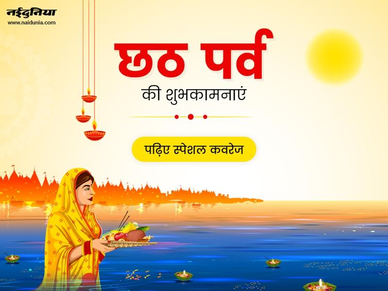 Happy Chhath 2020 Wishes: छठ पूजा पर इन Images, WhatsApp, Facebook स्टेटस से दें बधाइयां