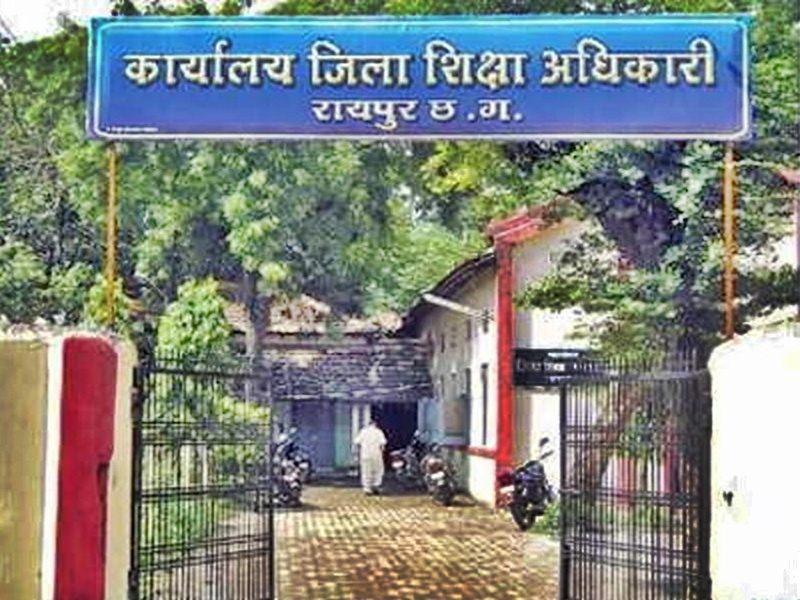 Raipur News: डीईओ ने की बड़ी कार्रवाई: 240 स्कूलों की मान्यता रद्द, 142 नोडल प्राचार्यों का रोका वेतन