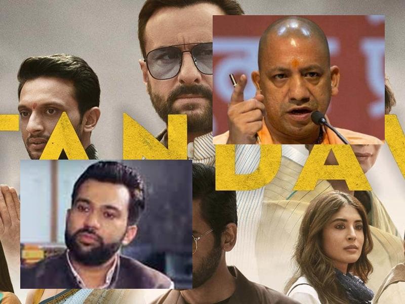 Tandav Web Series: माफी नाकाफी, तांडव के निर्माता-निर्देशक पर लटकी गिरफ्तारी की तलवार