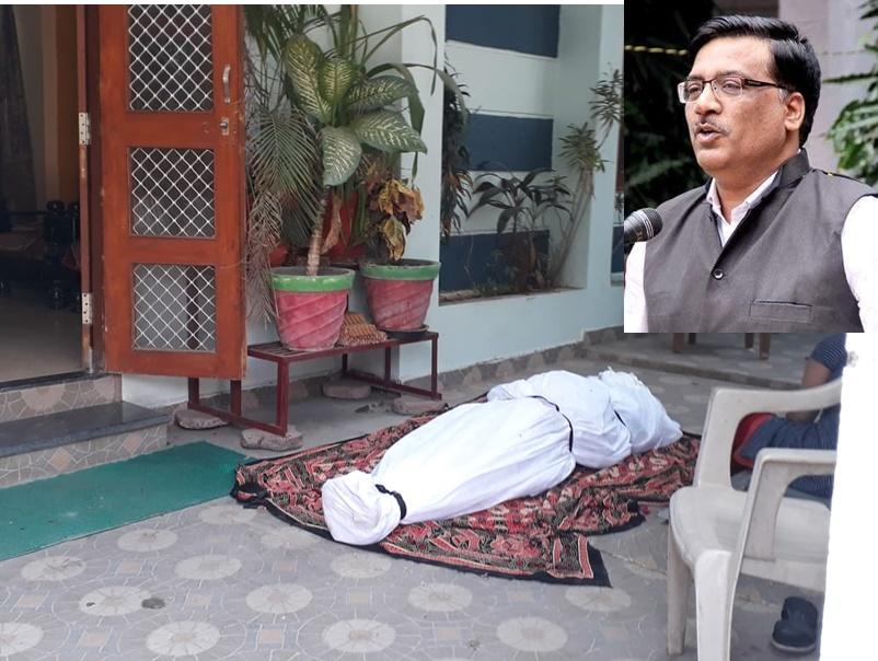 Coronavirus Indore News:  घर के बाहर ढाई घंटे तक पड़ा रहा प्रोफेसर का शव, मुक्तिधाम की बजाए एम्बुलेंस ने घर छोड़ी बॉडी