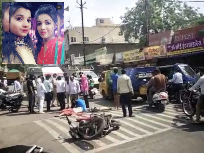 Accident In Indore: इंदौर में डंपर की चपेट में आने से गर्भवती युवती और उसकी बहन की मौत