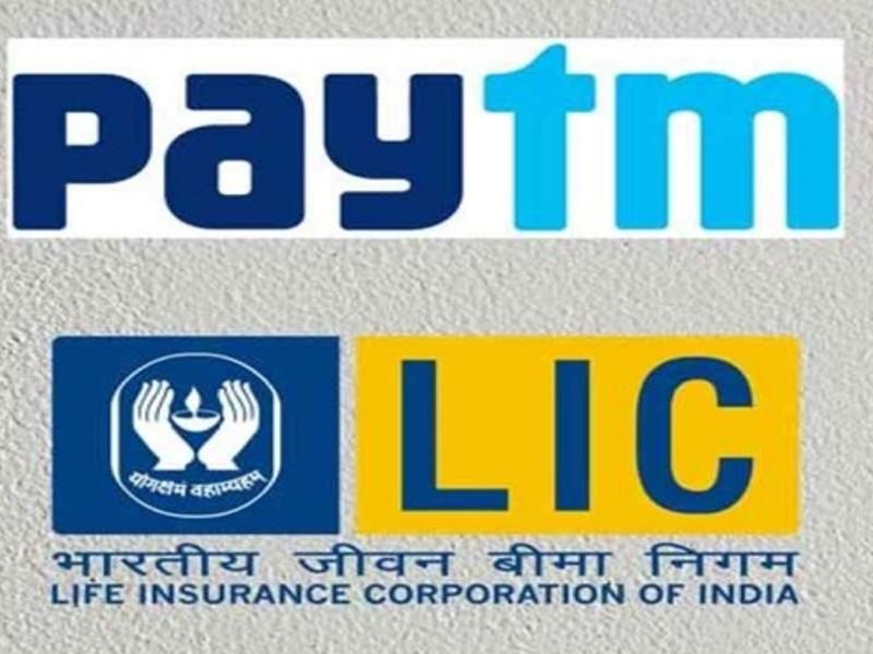 Paytm and LIC agreement: पेटीएम और LIC के बीच बड़ा करार, अब Paytm से कर सकेंगे हर पॉलिसी का पेमेंट