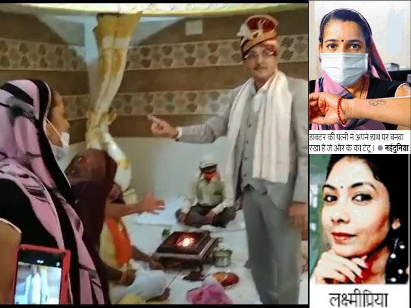 बेटे की टीचर से शादी कर रहा था 50 साल का डाक्टर, पत्नी और बेटी ने चप्पल से पीटा, देखें VIDEO