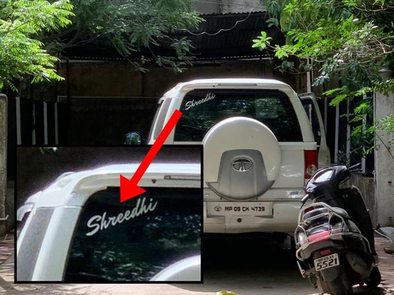 Indore Accident: जिस कार पर लिखा था बच्ची का नाम, उसी से कुचलकर मौत