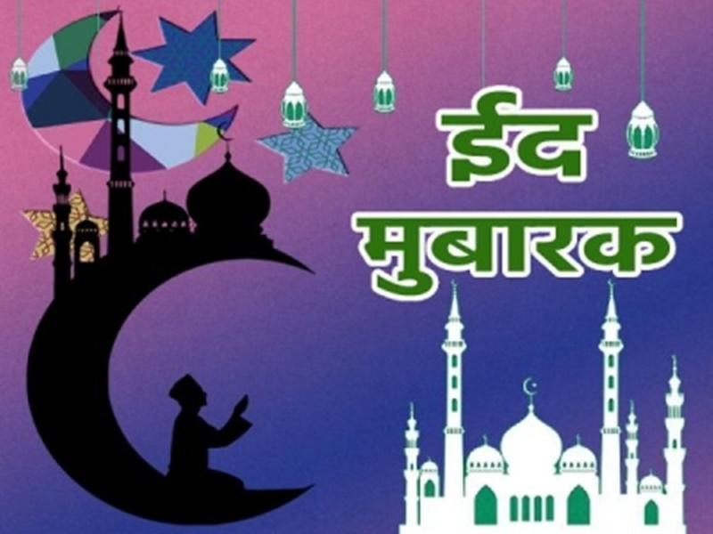 Happy Eid-ul-adha 2021 Wishes: बकरीद पर अपने फ्रेंड्स व रिश्तेदारों को इन संदेशों के साथ दे शुभकामनाएं
