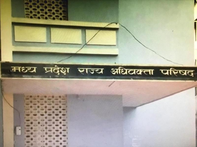 HighCourt Bar Jabalpur : हाई कोर्ट बार के चुनाव की तिथि घोषित न होने से असंतोष