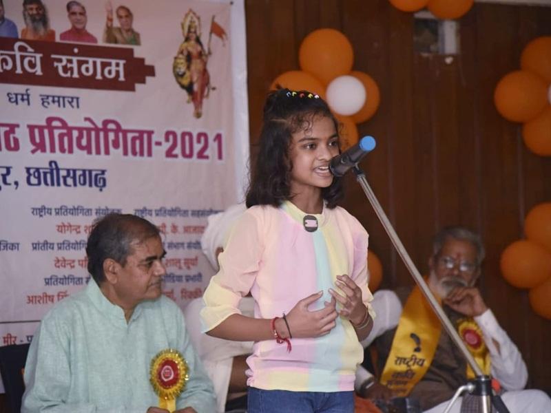 Raipur News: श्रीराम पर आधारित काव्य पाठ में बाल कवि लक्ष्या सूर्या विजेता