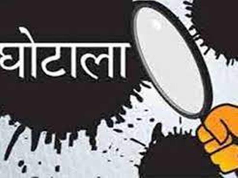 मध्य प्रदेश में मानदेय घोटाला : भोपाल में 94 लोगों के खिलाफ एफआइआर