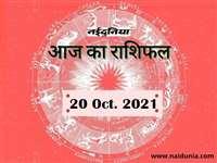 20 अक्टूबर 2021 राशिफल: आज का दिन मंगलमय, धन लाभ हो सकता है