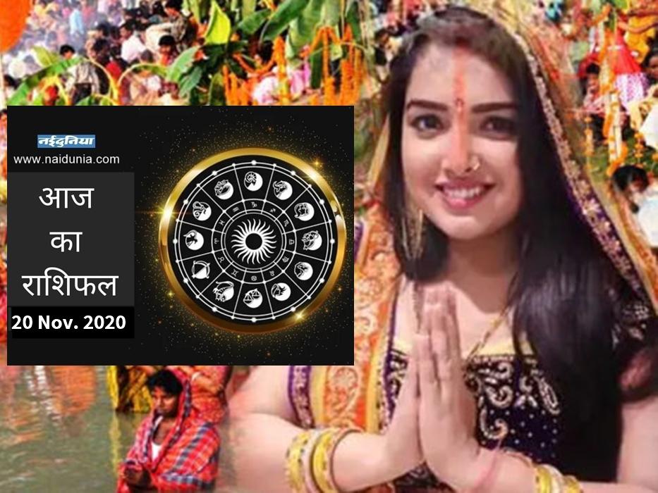 Chhat Parv Rashifal 2020: व्यावसायिक प्रतिष्ठा बढ़ेगी, आर्थिक पक्ष मजबूत होगा