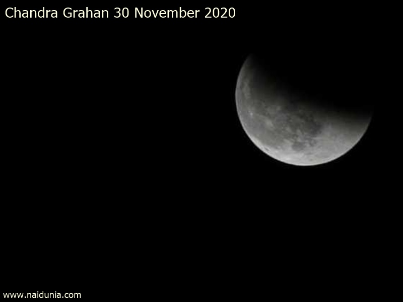 Chandra Grahan 2020: साल का आखिरी चंद्र ग्रहण समाप्त, जानिये इससे जुड़ी हर बात