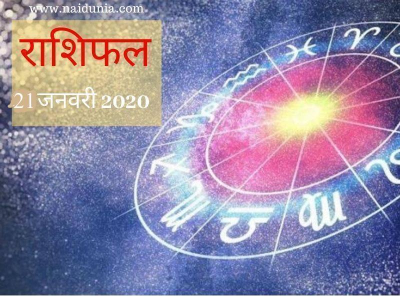 Today's Horoscope : जोखिम भरे कार्यों में सतर्कता बरतें,  परिवार के साथ धार्मिक यात्रा के योग है