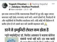 Jabalpur News: डरने-घबराने से कम होती है इम्युनिटी, इंटरनेट मीडिया पर लोगों को दे रहे न डरने का संदेश