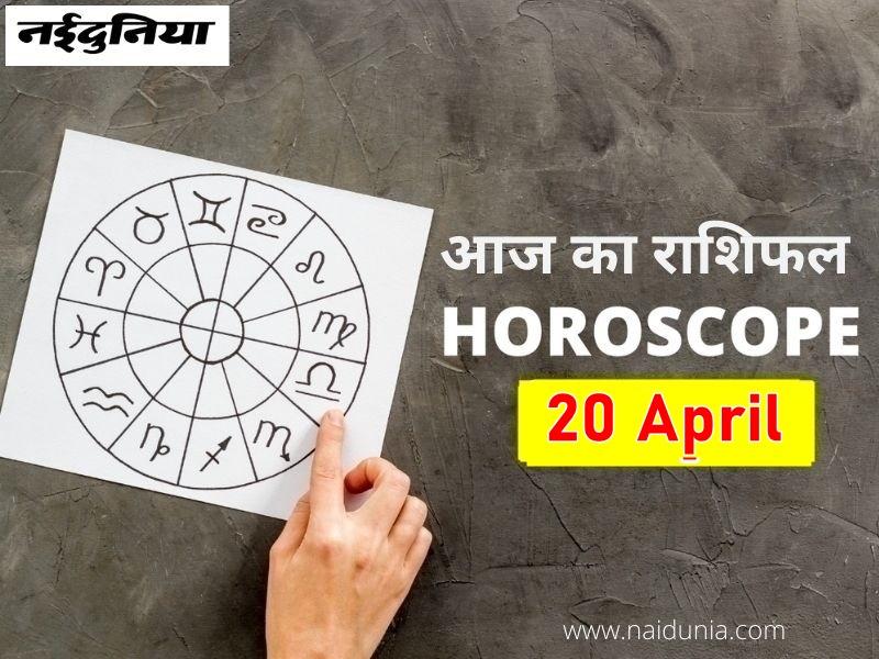 Aaj Ka Rashifal 20 April 2020: चली आ रही समस्या का समाधान होगा, दांपत्य जीवन सुखमय होगा