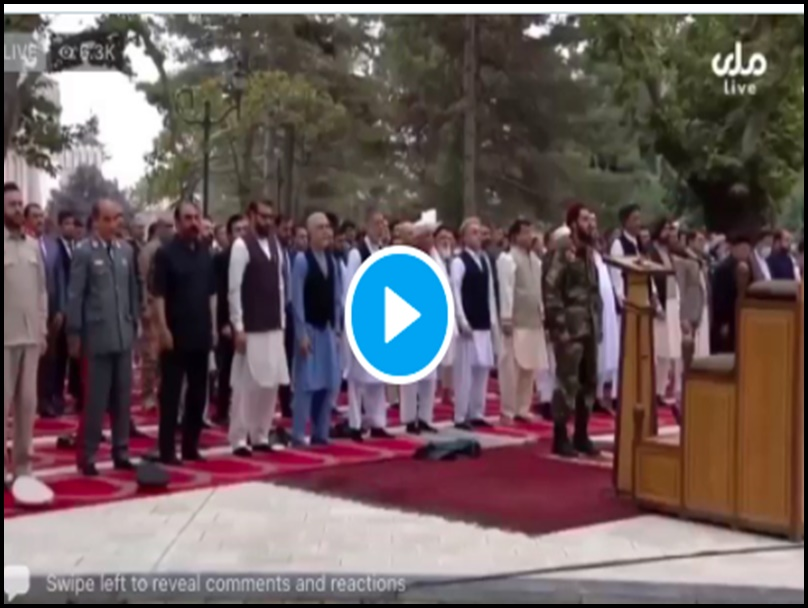 Afghan Blast Video: अफगान राष्ट्रपति के निवास में चल रही थी ईद की नमाज, अचानक बरसने लगे रॉकेट