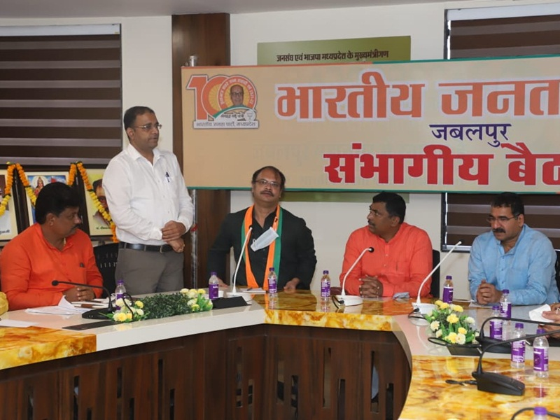 Bharatiya Janata Party: मोर्चा, मंडल में नियुक्ति को लेकर भाजपा प्रदेश प्रभारी ने पूछी स्थिति