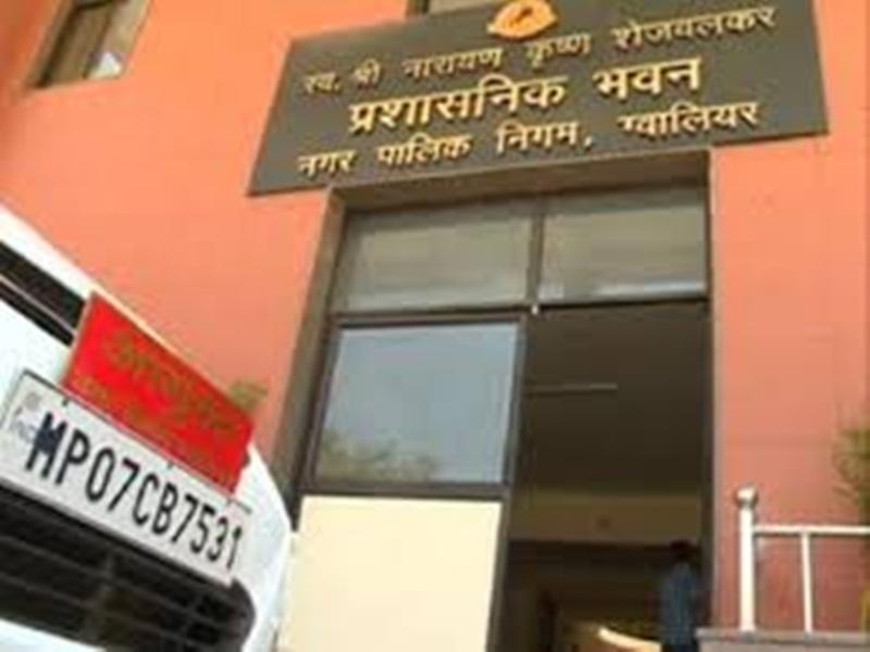 Gwalior Municipal Corporation News: सम्पत्तिकर 100 करोड़ पार पहुंचाने मशक्कत शुरू