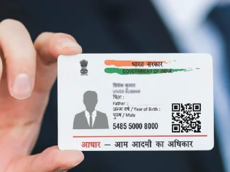 Aadhaar Card Update: अब घर बैठे वेरिफाई करें अपना आधार कार्ड, जानें online verification का तरीका