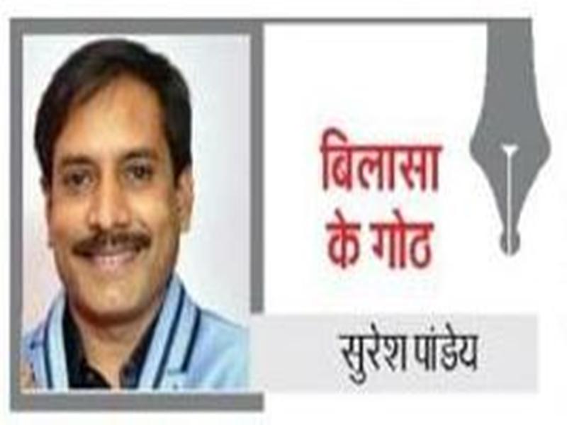 Bilaspur Suresh Pandey Column: कटेंगे केक और बटेंगी मिठाई, जन्मदिन पर दिखेगा अभियान का असर