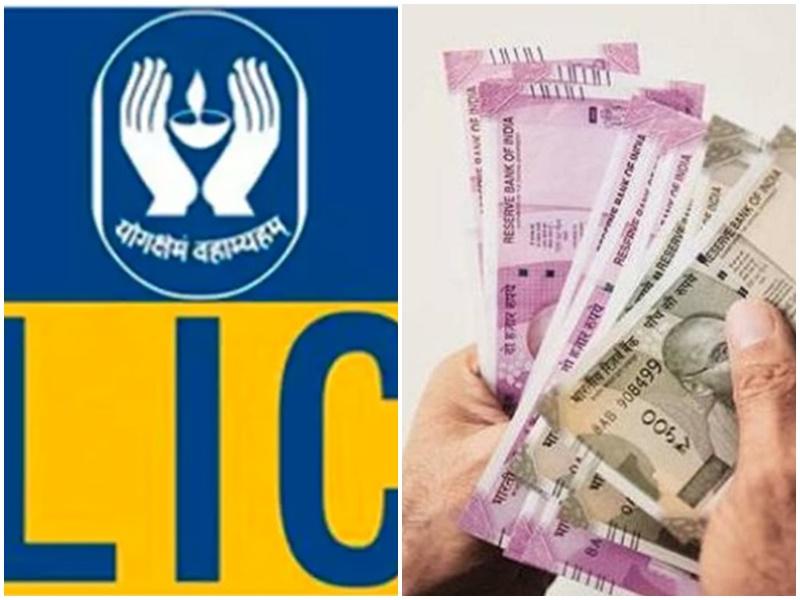 LIC की ये पेंशन स्कीम हो रही बंद, हर महीने मिलते हैं 10000 रुपए