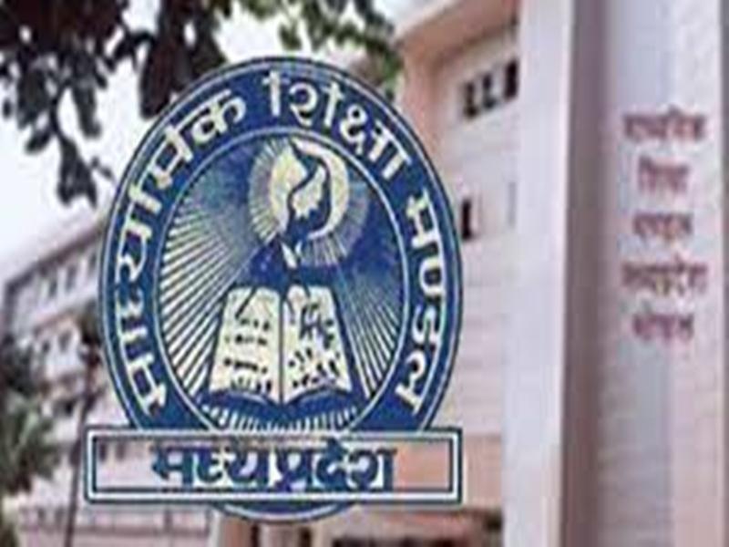Madhya Pradesh Board of Secondary Education: मध्य प्रदेश बोर्ड के पहली से आठवीं तक के पाठ्यक्रम में बदलाव