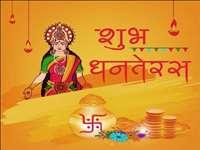 Dhanteras 2021 Date : जानिये धन तेरस की तिथि, खरीदी का शुभ मुहूर्त, पूजा का समय, विधि, मंत्र एवं महत्व