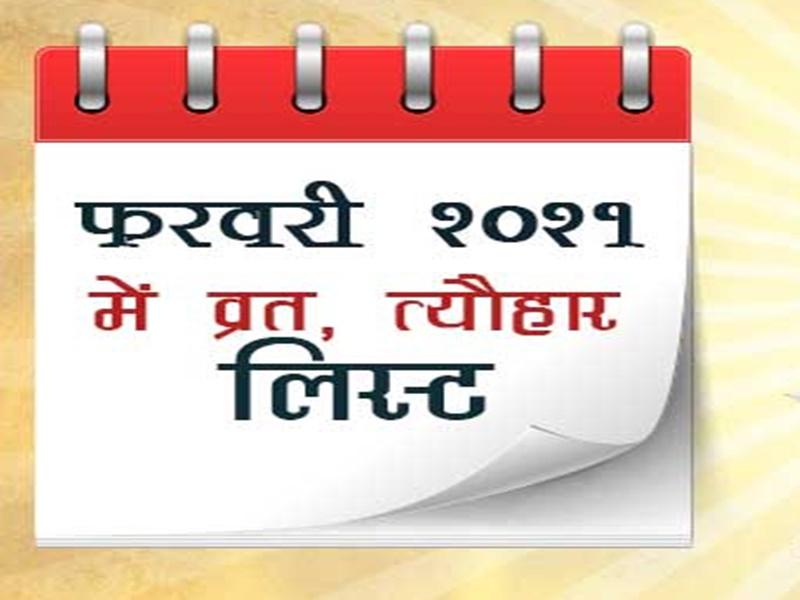 February 2021 Vrat Tyohar List: फरवरी में मनाए जाएंगे ये व्रत-त्योहार, देखें पूरी List
