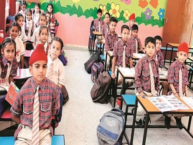 Primary School Reopen: अब प्राइमरी स्कूल भी खुलने लगे, पंजाब सरकार ने 27 जनवरी से दी अनुमति