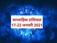 Saptahik Rashifal Jan 2021: जानिए सभी 12 राशियों का साप्ताहिक राशिफल, शुभ रंग और शुभ अंक