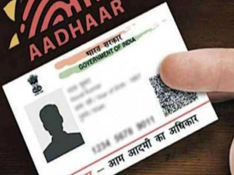 Aadhar Tips: कहां और कितनी बार हुआ आपके आधार कार्ड का इस्तेमाल, ऐसा पता लगाएं