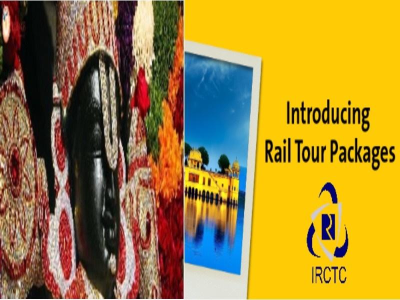 IRCTC Tour Package: आईआरसीटीसी का स्पेशल टूर पैकेज, सिर्फ इतने रुपए में करें श्री वेंकटेश्वर मंदिर के दर्शन