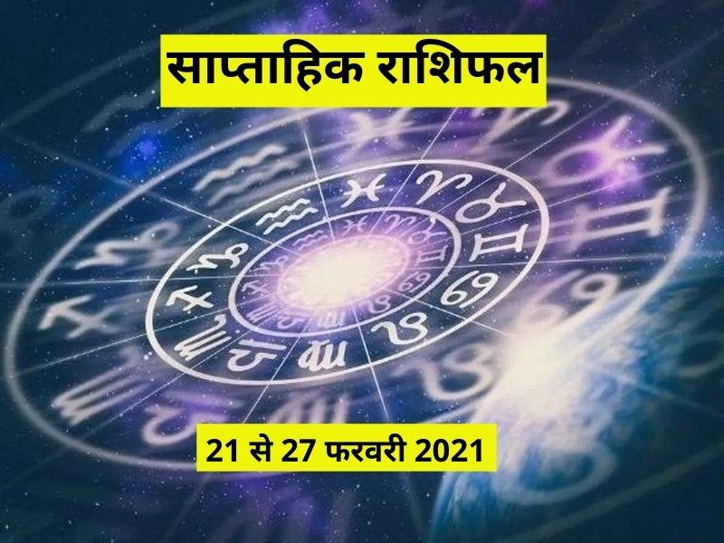 Saptahik Rashifal 21 to 27 Feb 2021: इस हफ्ते हैं व्यावसायिक सफलता, भौतिक लाभ के योग, जानिए शुभ रंग, शुभ अंक