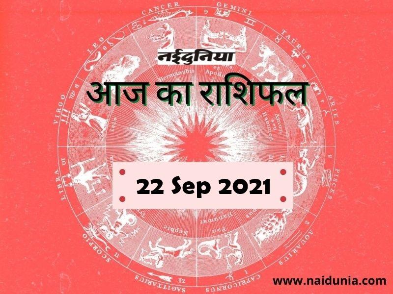 22 सितंबर 2021 राशिफल: आज महत्वपूर्ण उपलब्धि हासिल होगी, धन कमाने के मौके मिलेंगे