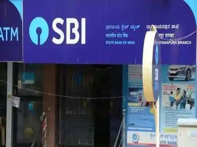 SBI ग्राहक हो जाएं सावधान, एक छोटी भूल और बैंक अकाउंट हो जाएगा खाली