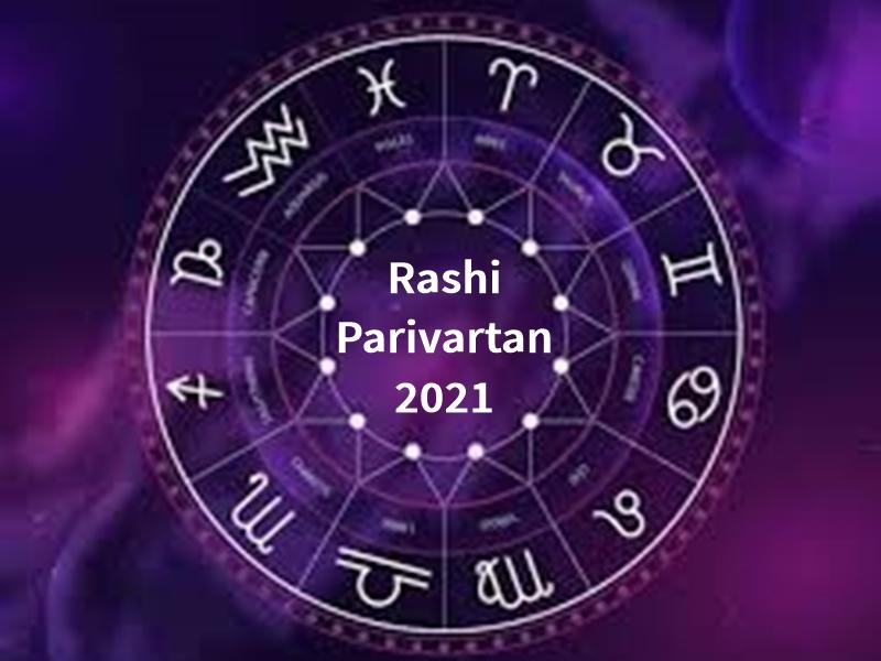 Rashi Parivartan 2021: अगले महीने बुध, शुक्र और सूर्य बदलेंगे राशि, जानिए आपके जीवन पर क्या होगा असर