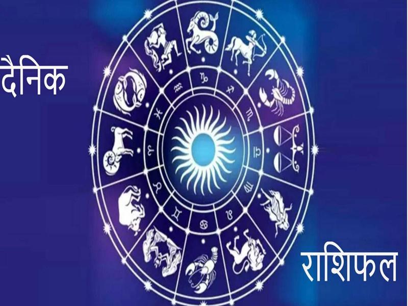 Aaj Ka Rashifal 22 June 2021: मेष राशि वाले स्वास्थ्य का रखें ध्यान, मिथुन राशि वालों को हो सकती है धन हानि