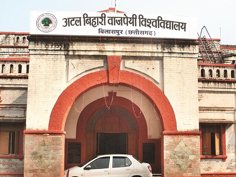 Atal Bihari Vajpayee University: यूजी-पीजी के 20 हजार छात्रों का आज आएगा परिणाम