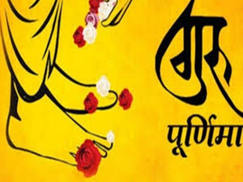 Guru Purnima 2021: कान में नहीं देंगे गुरू मंत्र, ग्वालियर में वीडियाे कांफ्रेसिंग के जरिए दी जाएगी गुरू दीक्षा