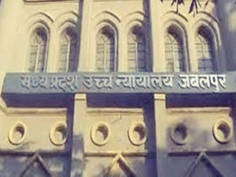 Medical University Jabalpur: मेडिकल विश्वविद्यालय में अंकों की हेराफेरी का मामला हाई कोर्ट पहुंचा, नोटिस जारी