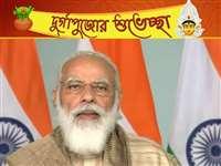PM Modi West Bengal Speech: पीएम मोदी ने पश्चिम बंगाल के लोगों को दी 'पूजोर शुभेच्छा', पढ़िए दुर्गा पूजा के मौके पर क्या कहा