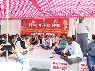Jabalpur News: राष्ट्रव्यापी आम हड़ताल के समर्थन में अधारताल में किया धरना प्रदर्शन