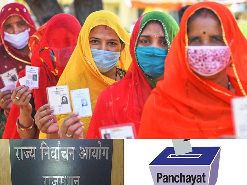 Rajasthan Panchayati Raj Chunav 2020: पहले चरण का मतदान आज, जानिए वोटिंग का समय और आदर्श आचार संहिता के नियम