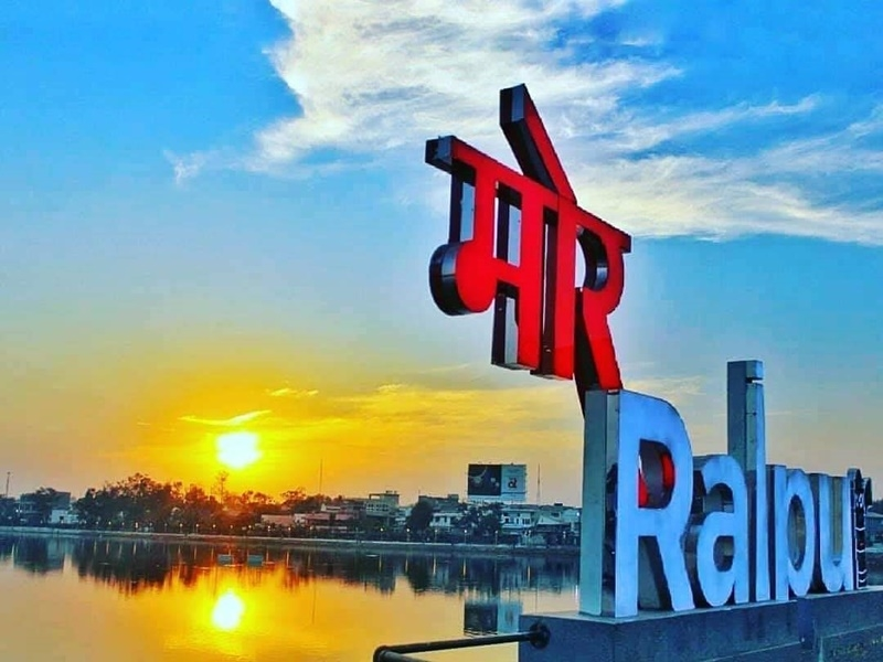 Today In Raipur : आपके शहर में आज यह है खास, खबर पढ़कर बनाएं दिनभर की योजना