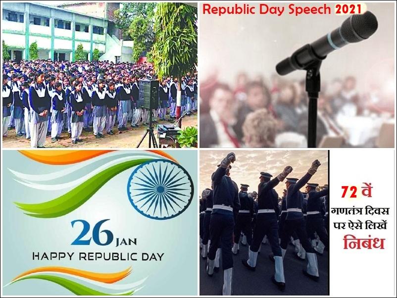 Republic Day Speech 2021 : 26 जनवरी पर Hindi, English Speech के लिए टीचर्स और स्टूडेंट्स ऐसे करें तैयारी