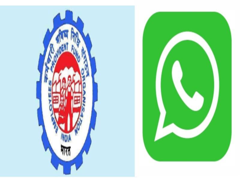 PF अकाउंट से जुड़ी परेशानी घर बैठे होगी दूर, WhatsApp हेल्पलाइन सर्विस शुरू