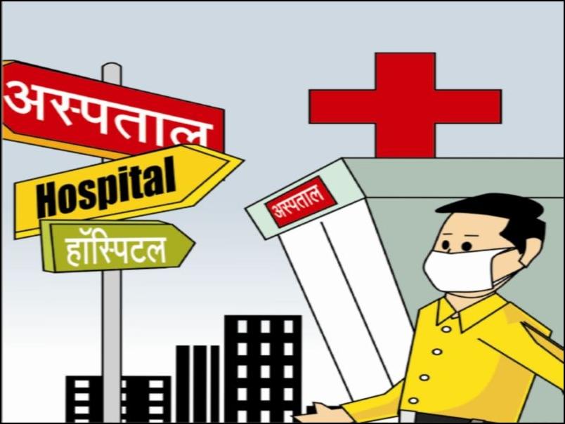 Remedisvir Injection In Chhattisgarh: CMHO ने निजी अस्पतालों को दी चेतावनी, बचें रेमडेसिविर इंजेक्शन से, वरना कैंसिल होगी मान्यता