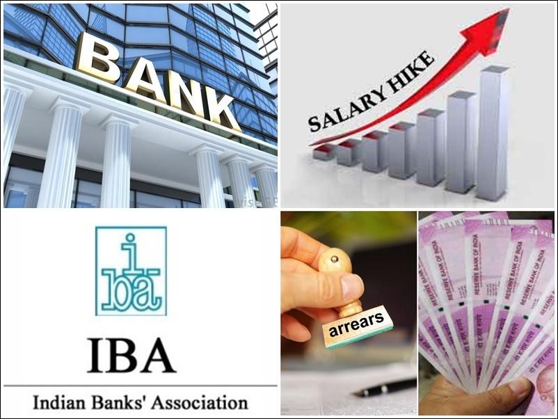 Bank कर्मचारियों के लिए खुशखबरी, Salary में हुआ 15 प्रतिशत का इजाफा, नवंबर 2017 से मिलेगा एरियर